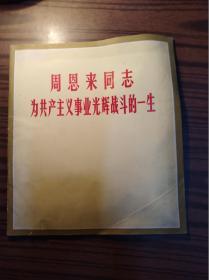 周恩来同志为共产主义事业光辉战斗的一生                              (12开)  《122》