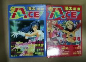 ACE頂尖漫畫2001年1.2月號期刊(2冊合售)