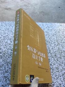 变压器与电感器设计手册(第3版)
