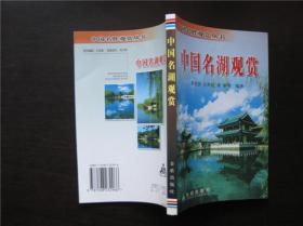 中国名湖观赏