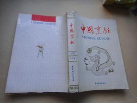 《中国烹饪【1991全年(1-12)合订本】》