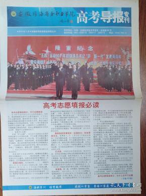 安徽绿海商务职业学院-高考导报专刊