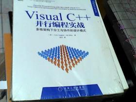 Visual C++并行编程实战