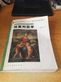 中国高等院校美术专业课系列教材:绘画构图学