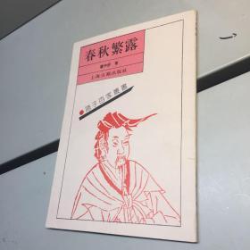 诸子百家丛书:春秋繁露