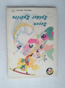 美猴王丛书 盘丝洞 英文版