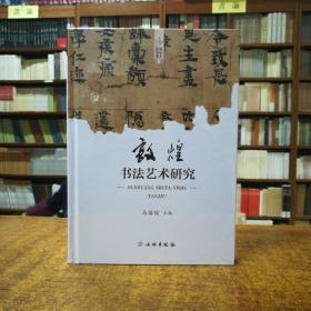 敦煌书法艺术研究(精)