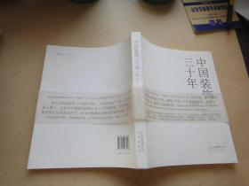 中国装饰三十年:1981-2011