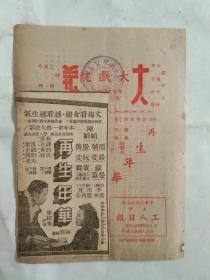 民国电影宣传单:大华大戏院  再生年华