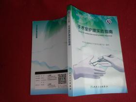手术室护理实践指南2017年版