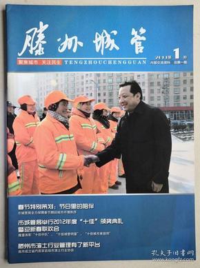 山东刊物:《滕州城管》创刊号(2013ND16K)