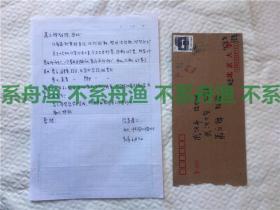 1955年院士張青蓮信札一通一頁有實寄封,1990年6月5日