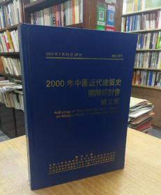 2000年中国近代建筑史国际研讨会论文集