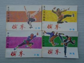 体育连环画 偷拳 上中下1983年1版2印+续集1984年1版1印(4本全,老版,原版正版连环画,包真 包老,64开套装全套全,品好,详见书影)