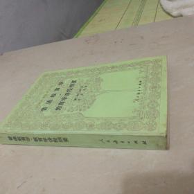 普通教育学·教育学讲授纲要(一版一印 仅印1950册)