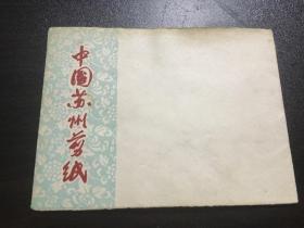 中国苏州剪纸 马 恩 列 斯 毛 五枚一套 早期老剪纸
