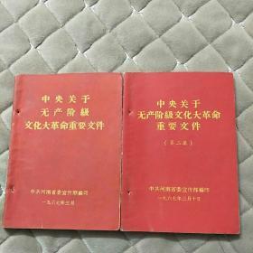 中央关于无产阶级文化大革命重要文件 (第一、二集)