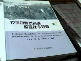 农作物种质资源整理技术规程