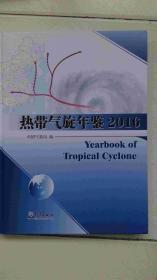 热带气旋年鉴 2016
