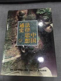 中国法律思想通史.二第4,5,6卷