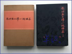 长沙马王堆一号汉墓 上下册 文物出版社 1973年精装大本带英文说明