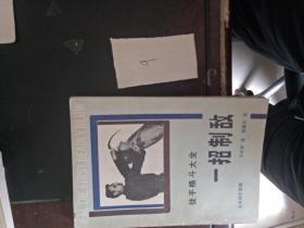一招制敌——徒手格斗大全【5.14日进书】
