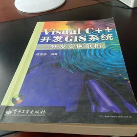 Visual C++开发GIS系统:开发实例剖析