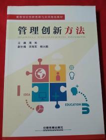 高等學校創新思維與應用規劃教材:管理創新方法