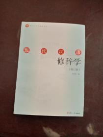 现代汉语修辞学(修订版)