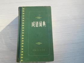 成语词典(江苏人民出版社1984年1版5印)