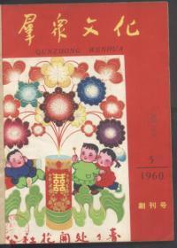 群众文化 月刊 创刊至总第3期(三期合订)1960年5月-7月