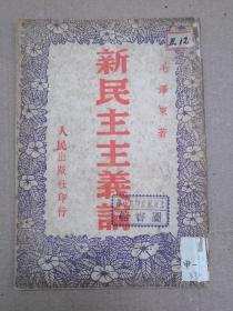 1949年 【新民主主义论】