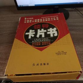 中国精英领导卡片书 全两卷