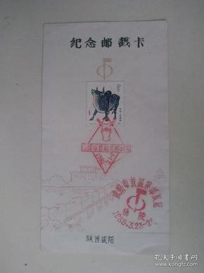 纪念邮戳卡--1985年--牛--咸阳市首届集邮展览