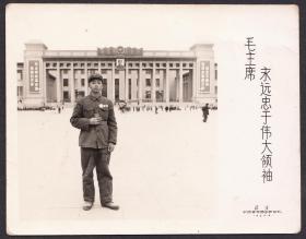 文革老照片,1969年人民大会堂前,佩戴多枚毛主席像章,手持红宝书留影