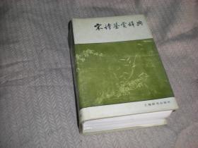 宋诗鉴赏辞典( 精装)1987年1版88年2印   上海辞书出版社