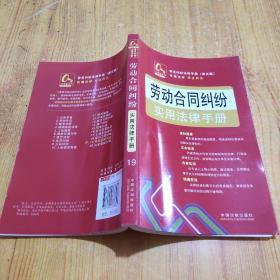 常见纠纷法律手册:劳动合同纠纷实用法律手册(第3版)
