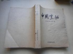 中国烹饪1988年.[1-12全年 合订本]