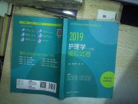 2019护理学 (中级)模拟试卷 .