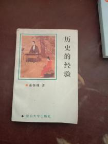 历史的经验 南怀瑾