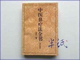 中医鼻疗法全书 1994年初版