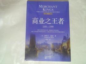 商业之王者1600—1900