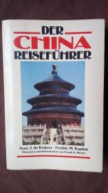 DER CHINA REISEFUHRER 【全网独有】
