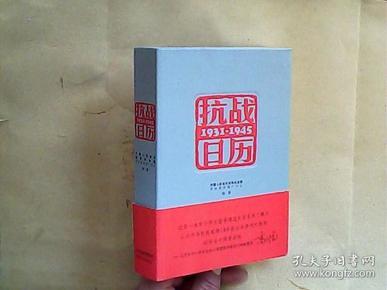 抗战日历 1931-1945  精装