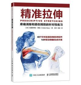 精准拉伸 疼痛消除和损伤预防的针对性练习 拉伸计划专业训练培训书 运动健身书 拉伸训练 拉伸基本动作精准拉伸   9787115421326