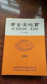 贵金属地质 1988【第1.、2 合刊】
