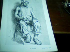8开素描单页  青年农民   王晶献画
