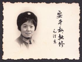 文革老照片,【要斗私、批修】,毛主席语录,女兵
