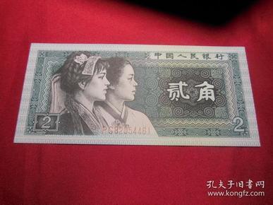 第四版人民币8002PG82054461贰角一张2角荧光全新无斑无折无洗真品纸钞币冠号收藏纸钱币