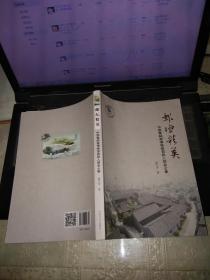 邮坛精英:中国集邮家博物馆首批入馆会士集